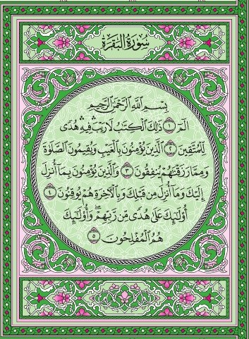Surat al baqara arabic mp3 free download